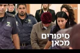 """في عملية """"سرية ومعقدة""""... إسرائيل تسلم متهمة بالاعتداء الجنسي إلى أستراليا"""