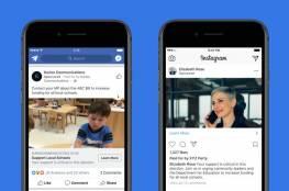 فيسبوك تمدد حظر الإعلانات السياسية والانتخابية في أمريكا شهرا آخر