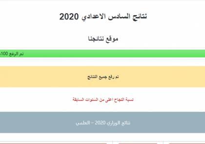 نتائجنا : رابط تحميل نتائج السادس الاعدادي 2020 الدور الثاني والأول والخارجي