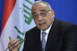 """عبد المهدي: تسلمنا رسالة من القوات الاميركية حول الانسحاب وقيل لاحقا إنها """"جاءت بالخطأ"""""""