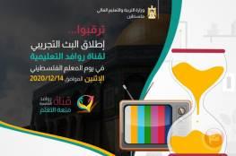"""وزارة التعليم بغزة تطلق غدا قناة """"روافد التعليمية"""""""