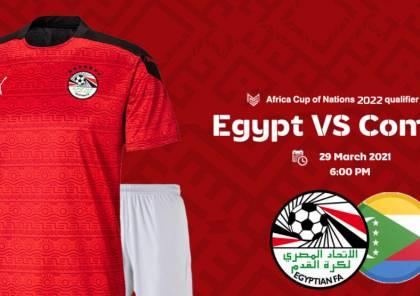 نتيجة مباراة مصر وجزر القمر في تصفيات أمم أفريقيا 2021