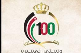 رابط خدمة تسديد ذمم مالية من موقع الضمان الاجتماعي الأردني 2021 الكمبيالات والشيكات
