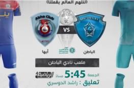 ملخص أهداف مباراة الباطن وأبها في الدوري السعودي 2020