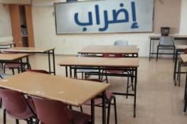 الاتحاد العام للمعلمين يصدر بيانًا حول تعليق الدوام في محافظات الوطن
