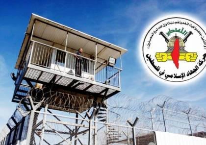 بالاسماء: أسرى الجهاد الإسلامي بسجون الاحتلال ينتخبون هيئة قيادية لدورة جديدة