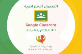 وزارة التعليم بغزة تطلق خدمة الصفوف الافتراضية لطلبة الثانوية العامة