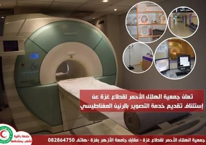 الهلال الأحمر بغزة تعلن استئناف تقديم خدمة التصوير بالرنين المغناطيسي