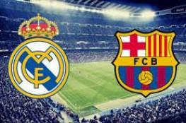 بث مباشر كلاسيكو الأرض: مشاهدة مباراة برشلونة وريال مدريد