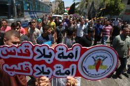 صور ..الاف الفلسطينيين في غزة يتظاهرون بمناسبة يوم القدس العالمي