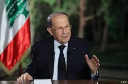 الرئاسة اللبنانية تعلن عدم تدخل عون في تحقيقات انفجار مرفأ بيروت