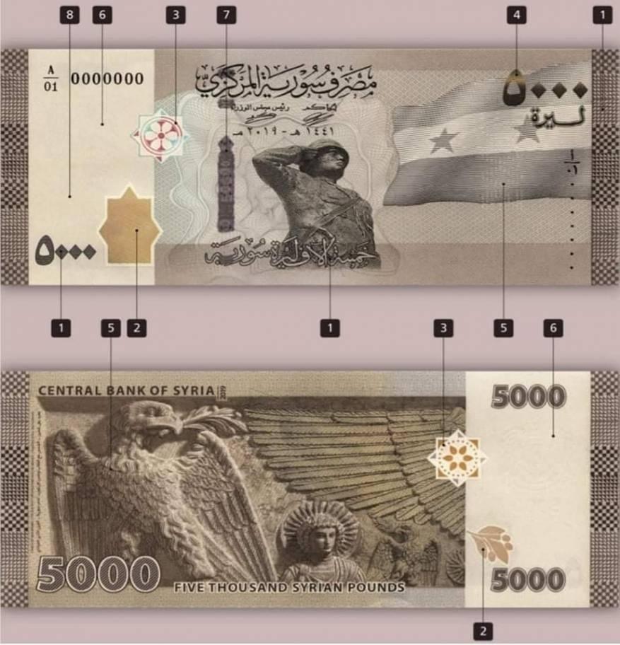 5000 ليرة سورية (3)