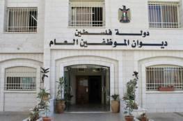 """""""ديوان الموظفين بغزة"""" يعلن موعد إجازة عيد الفطر"""