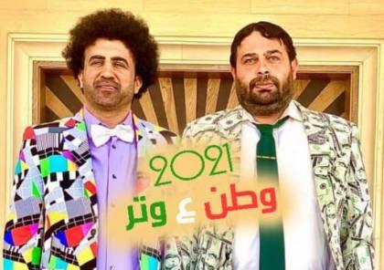 شاهد.. برنامج وطن ع وتر 2021 الحلقة 3 الثالثة مع عماد فراجين