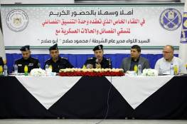 تفاصيل لقاء مدير عام الشرطة بممثلي الفصائل والحالات العسكرية بغزة