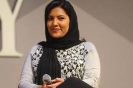 سابقة تاريخية...تعيين الأميرة ريما بنت بندر سفيرة للسعودية في واشنطن