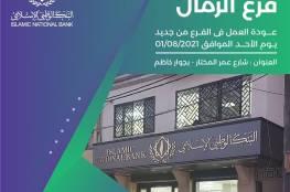 البنك الوطني الفلسطيني يُعلن استئناف العمل بالمقر الجديد بغزّة