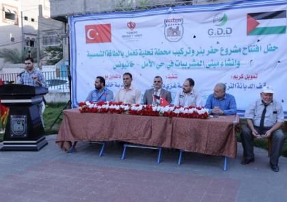 افتتاح بئر ومحطة تحلية مياه بحي الأمل غرب خان يونس