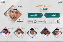 رابط مشاهدة مباراة الهلال والقادسية بث مباشر في الدوري السعودي 2021