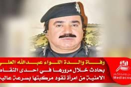 تفاصيل سبب وفاة والدة اللواء عبدالله العلي مدير عام مديرية أمن حولي