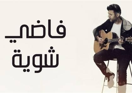 """فيديو .. """"فاضى شوية"""" لـ حمزة نمرة تتخطى حاجز 60 مليون مشاهدة"""