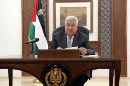 الرئيس عباس: نحن الآن في حل من جميع الاتفاقات والتفاهمات مع اسرائيل بما فيها الأمنية