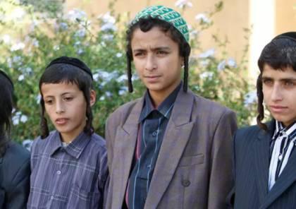 إسرائيل تعرب عن أسفها لعدم اعترافها سابقا بقضية اختفاء أطفال المهاجرين اليمنيين