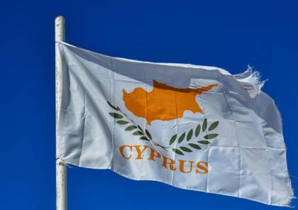 قبرص تكشف عن دراسة لإنشاء خط لنقل الغاز إلى معامل المعالجة في مصر عبر المياه الإسرائيلية