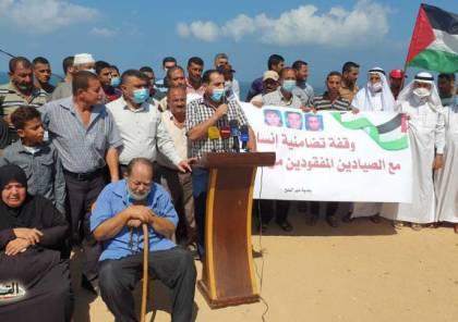غزة: وقفة تطالب بالكشف عن مصير 3 صيادين أشقاء