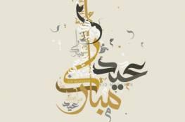 تحميل تكبيرات عيد الأضحي من الحرم المكي للعام 1440 هـ ( تكبيرات العيد )