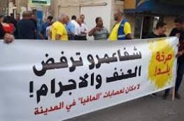 وقفة احتجاجية ضد العنف والجريمة في شفاعمرو بأراضي الـ48