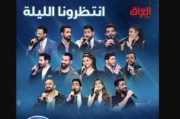 شاهد .. برنامج عراق ايدول iraq idol حلقة العروض المباشرة اليوم كاملة