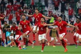 الأهلي المصري يفوز على المريخ السوداني بثلاثية
