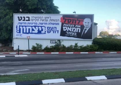 بينيت يستيقظ أمام لوحات ضخمة أمام منزله .. ما علاقة حماس ؟