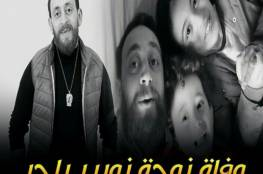 سبب وفاة زوجة زوبير بلحر في الجزائر .. من هي ؟ (شاهد)