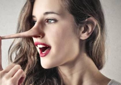 ما هي العلامات التي تكشف كذب المرأة؟