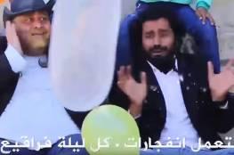 شاهد: فيديو فلسطيني ساخر يتحدث باسم سكان الغلاف و يديعوت تعلق!