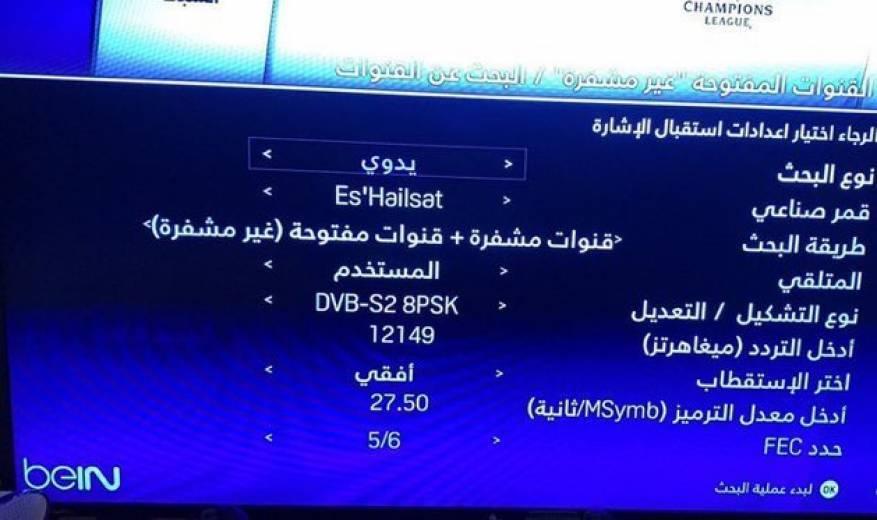 تردد الرياضية السعودية 2021 (2)