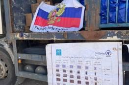 صور : توزيع مساعدات غذائية روسية للفلسطينيين في الضفة الغربية وغزة