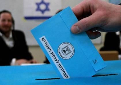 الانتخابات الإسرائيلية : استطلاع جديد ومعضلات تواجه الأحزاب