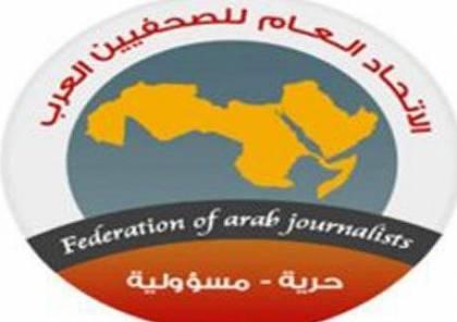 """اتحاد الصحفيين العرب يستنكر انتهاك """"حماس"""" حرية الصحفيين في غزة"""