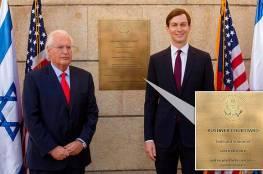 """""""جيروزاليم بوست"""":إطلاق اسم كوشنر على ساحة السفارة الأمريكية بالقدس"""