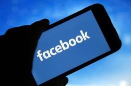 فيسبوك يحذف حسابات فرنسية مزيفة تحارب الروس