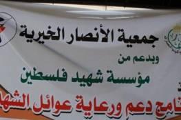 جمعية الأنصار الخيرية توزع مساعدات مالية لعوائل شهداء عدوان 2014