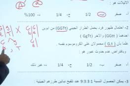 إجابات امتحان الأحياء للدورة التكميلية 2020 - 2021 توجيهي التكميلي في الأردن
