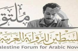 رام الله: إطلاق ملتقى فلسطين الرابع للرواية العربية