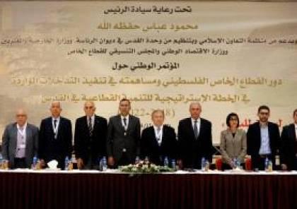 مؤتمرون يجمعون على ضرورة إيجاد آليات عملية لتعزيز الصمود الفلسطيني في القدس