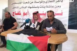 """عائلة بنات تحمل رئيس الوزراء مسؤولية مقتل ابنها: """"الرئيس لم يتصل بنا ولم يكترث بالجريمة"""""""