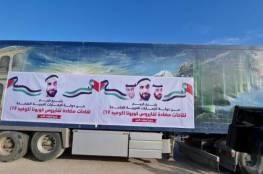 بدعم من الامارات .. 40 ألف جرعة لقاح تصل غزة اليوم