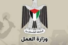 وزارة العمل بغزة تعلن عن فتح باب تحديث البيانات للعاطلين عن العمل